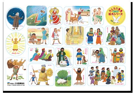 バイブルアンドコム-聖書と絵本-お求めやすい普及版